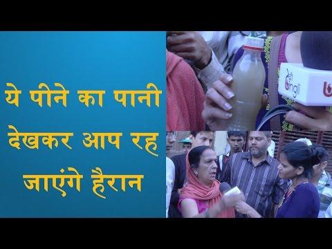 दिल्ली में काला पानी/DIRTY WATER SUPPLY IN DELHI