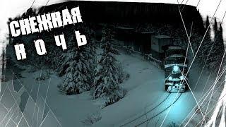 Истории На Ночь - Снежная Ночь