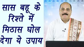 Astro remedy for Mother in law and daughter  in law relationship | सास - बहु का रिश्ता | Boldsky