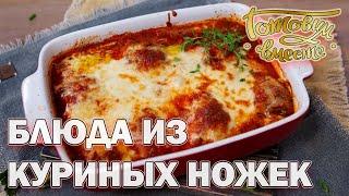 Блюда из куриных ножек | Готовим вместе