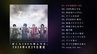 【ZOMBIE「ぼくら100%死んでる」全曲試聴動画】