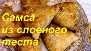 Самса из слоеного теста | Samsa of puff pastry | Простой рецепт слоеного теста(