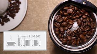 Кофемолка электрическая Lumme LU-2601. Обзор.