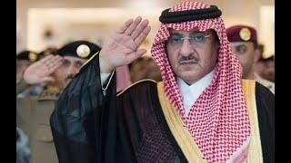 🇸🇦 أي مصير ينتظر الأمير محمد بن نايف؟