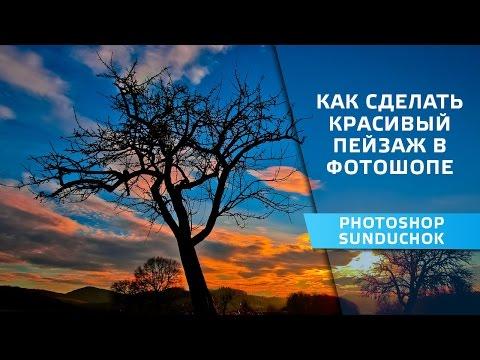 Уроки по Adobe Photoshop (Фотошоп для начинающих)