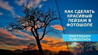 обработка пейзажного фото  Как сделать красивый пейзаж в фотошопе