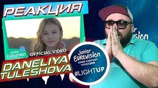 РЕАКЦИЯ: DANELIYA TULESHOVA -  Òzińe Sen 🇰🇿 JUNIOR EUROVISION  / НЕВЕРОЯТНОЕ ИСПОЛНЕНИЕ!!!