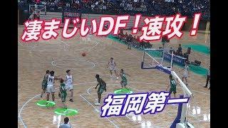 【3分でわかる】福岡第一 の凄まじい『ディフェンスと速攻』2019 全九州 高校バスケ thumbnail