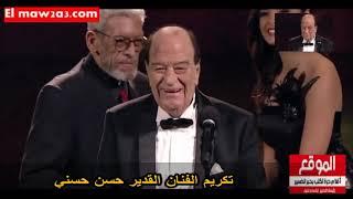 الموقع / تكريم النجم الكبير حسن حسني بمهرجان القاهرة السينمائي الدولي