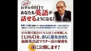 七田式英会話教材とは 詳細はこちらへ⇒http://bit.ly/1j1XFk1 35年間...