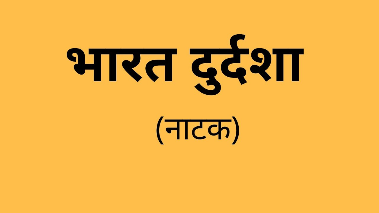 bharat durdasha