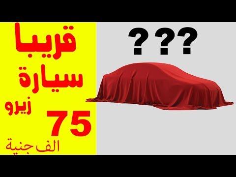 استمرار نزيف خسائر تجار السيارات وطرح سيارة زيرو بـ 75 ألف جنيه