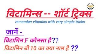 Vitamins short trick । general science । विटामिन शॉर्ट ट्रिक । सामान्य विज्ञान ।