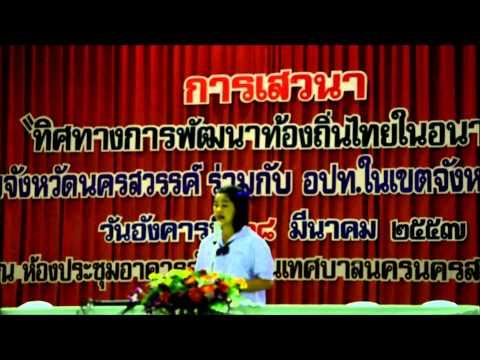 """ประกวดพูดสุนทรพจน์ """"ทิศทางการพัฒนาท้องถิ่นไทยในอนาคต"""""""