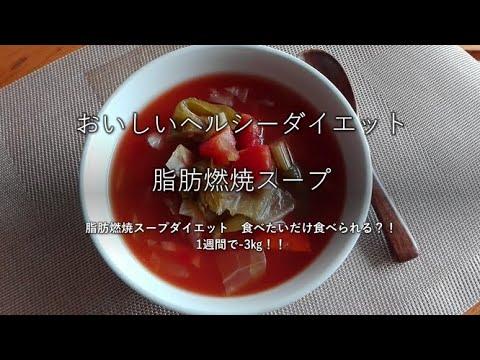 基本の脂肪燃焼スープレシピ 脂肪燃焼スープダイエットに挑戦して-3㎏!!