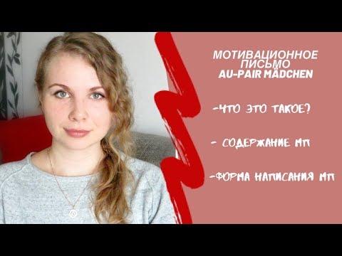 Мотивационное письмо A-Pair Mädchen | Irina S