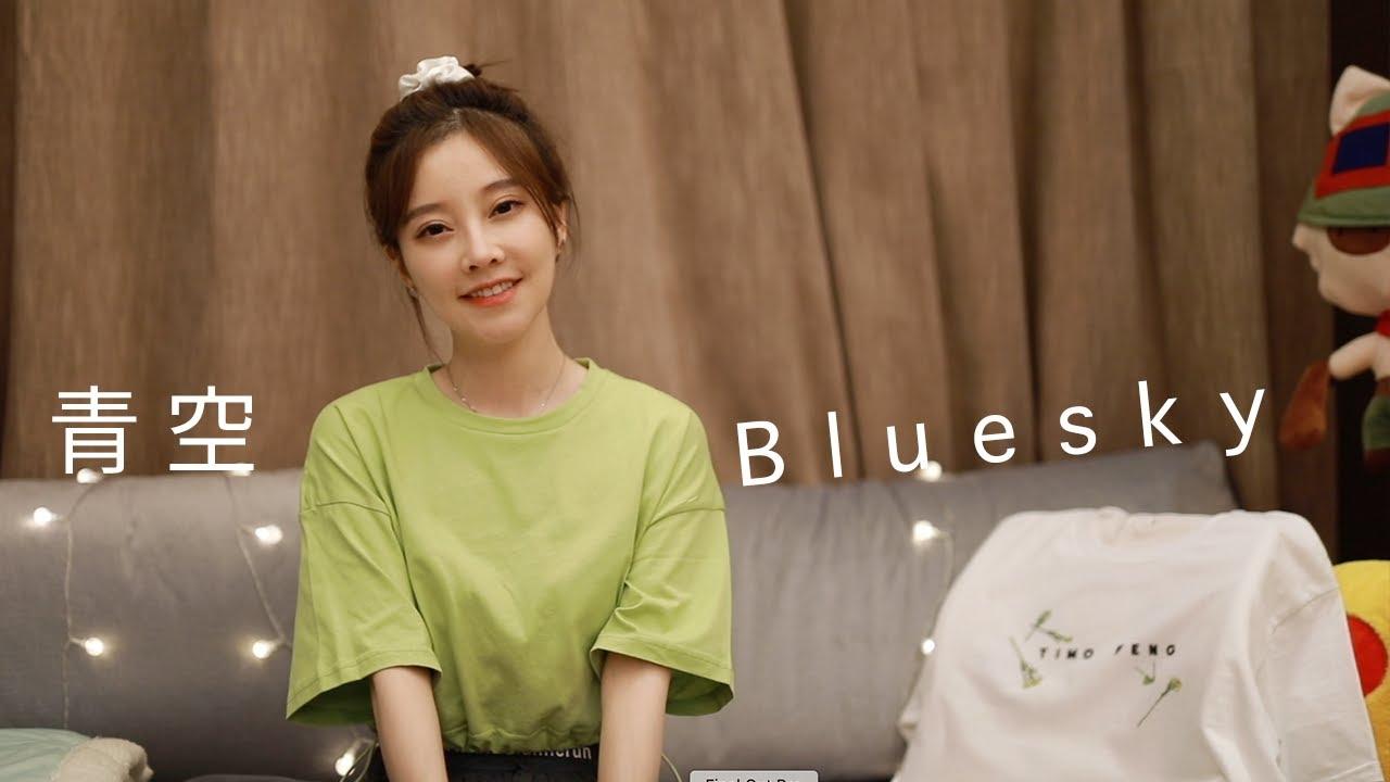 펑티모 - 푸른 하늘(青空) | Fengtimo - 青空 | blue sky 冯提莫 [중국/가사해석/병음/발음]