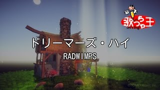 【カラオケ】ドリーマーズ・ハイ/RADWIMPS