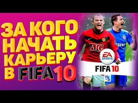 За кого начать карьеру в FIFA 10