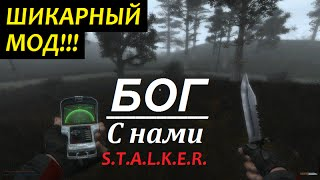 Сталкер БОГ С НАМИ Полное Прохождение ШИКАРНЫЙ МОД 11 10