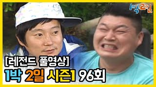 Video [1박2일 시즌 1] - Full 영상 (96회) download MP3, 3GP, MP4, WEBM, AVI, FLV Oktober 2018