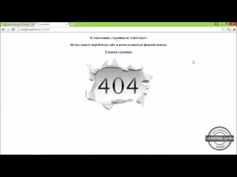 Страница ошибки 404 для Joomla 3 | Создание сайта с нуля