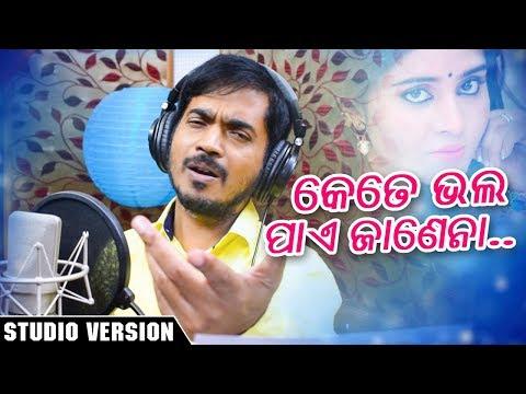 Kete Bhala Pae Janena - Odia New Sad Song - Kumar Bapi - Studio Version - HD