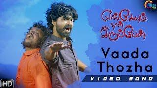 Engeyum Naan Iruppen | Vaada Thozha Song Video | Prajin | Kala Kalyani | Afzal Yusuff | Official