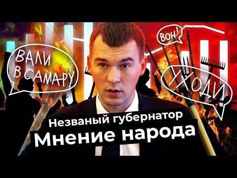 Приезжий назначенец: что думают хабаровчане о Михаиле Дегтярёве?