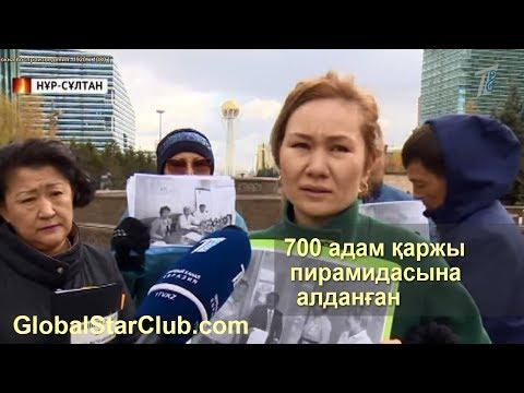 700 адам қаржы пирамидасына алданған (Казахский)