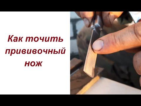 Как точить нож для прививки