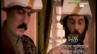 SabWap CoM Sultan Suleiman Season 01 Episod 03 to 05 Deepto Tv bangla dubbing