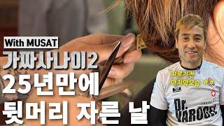 가짜사나이2! 입소하루 전 병지옹 모습 대공개!(feat.25년 만에 꽁지머리 잘림🤢)