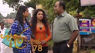Adara Deasak | Episode 78 | ITN Thumbnail