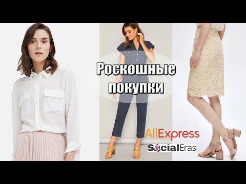 ШИКАРНЫЕ ПОКУПКИ ИЗ КИТАЯ: SocialEras и Aliexpress