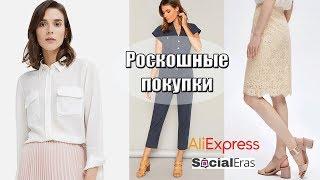 ШИКАРНЫЕ ПОКУПКИ ИЗ КИТАЯ SocialEras и Aliexpress