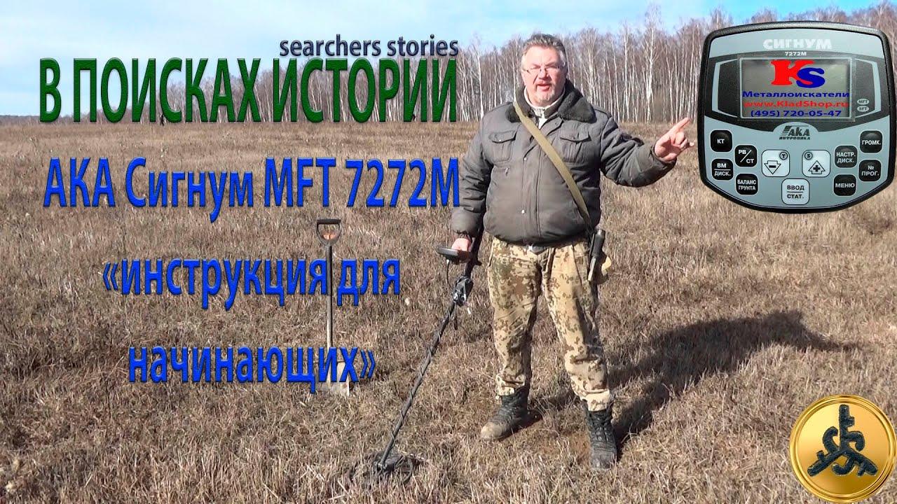 Ака сигнум mft 7272м - инструкция для начинающих. в поисках .