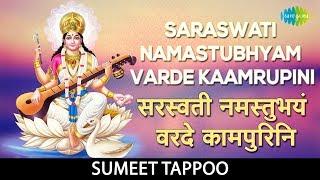 Saraswati Namastubhyam Varde Kaamrupini with lyrics  सरस्वती नमस्तुभयं वरदे कामपुरिनि  Sumeet Tappoo