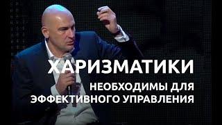 Радислав Гандапас о харизматичном лидерстве