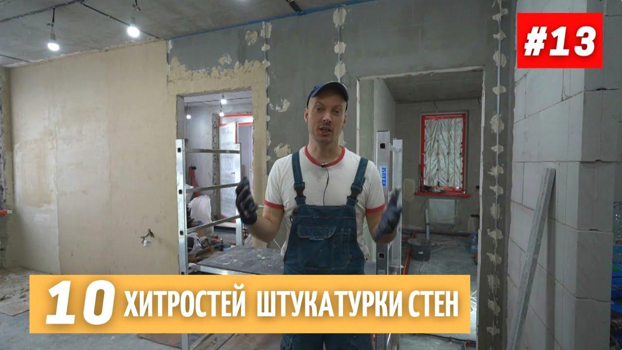 10 рабочих хитростей по штукатурке стен. #13