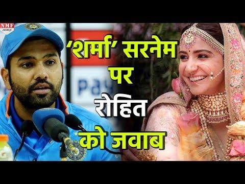 Rohit Sharma ने Anushka को दी Surname न बदलने की सलाह, मिला ये जवाब