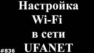 как подключить интернет Ufanet