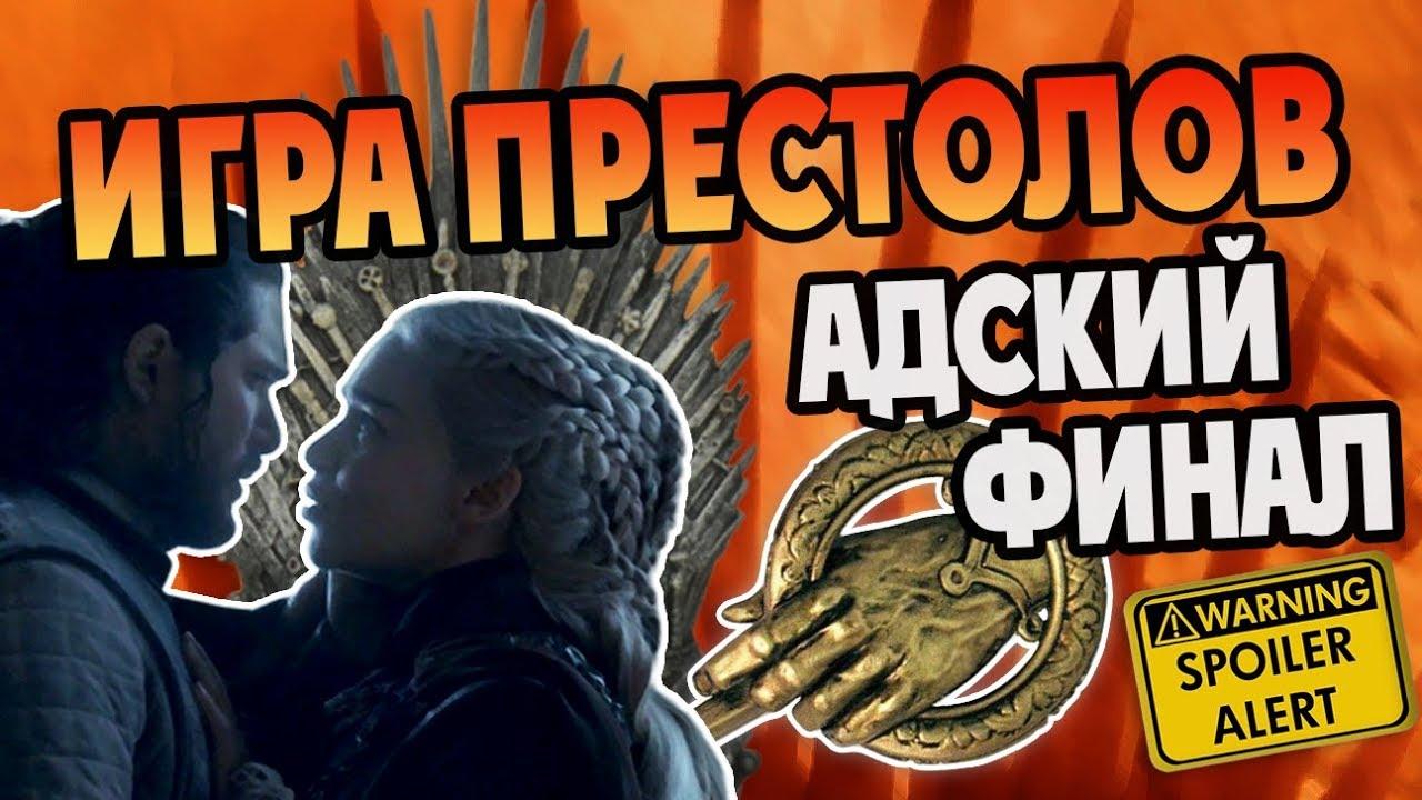 «Игра престолов 8 сезон 7 серия » все серии ⌣ 16.03.20 ⎡ watch