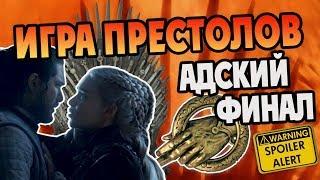 ИГРА ПРЕСТОЛОВ 6 Серия 8 Сезон Мнение на Финал