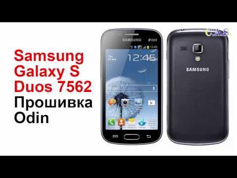 Прошивка Samsung S Duos 7562, Odin, бесплатно своими руками