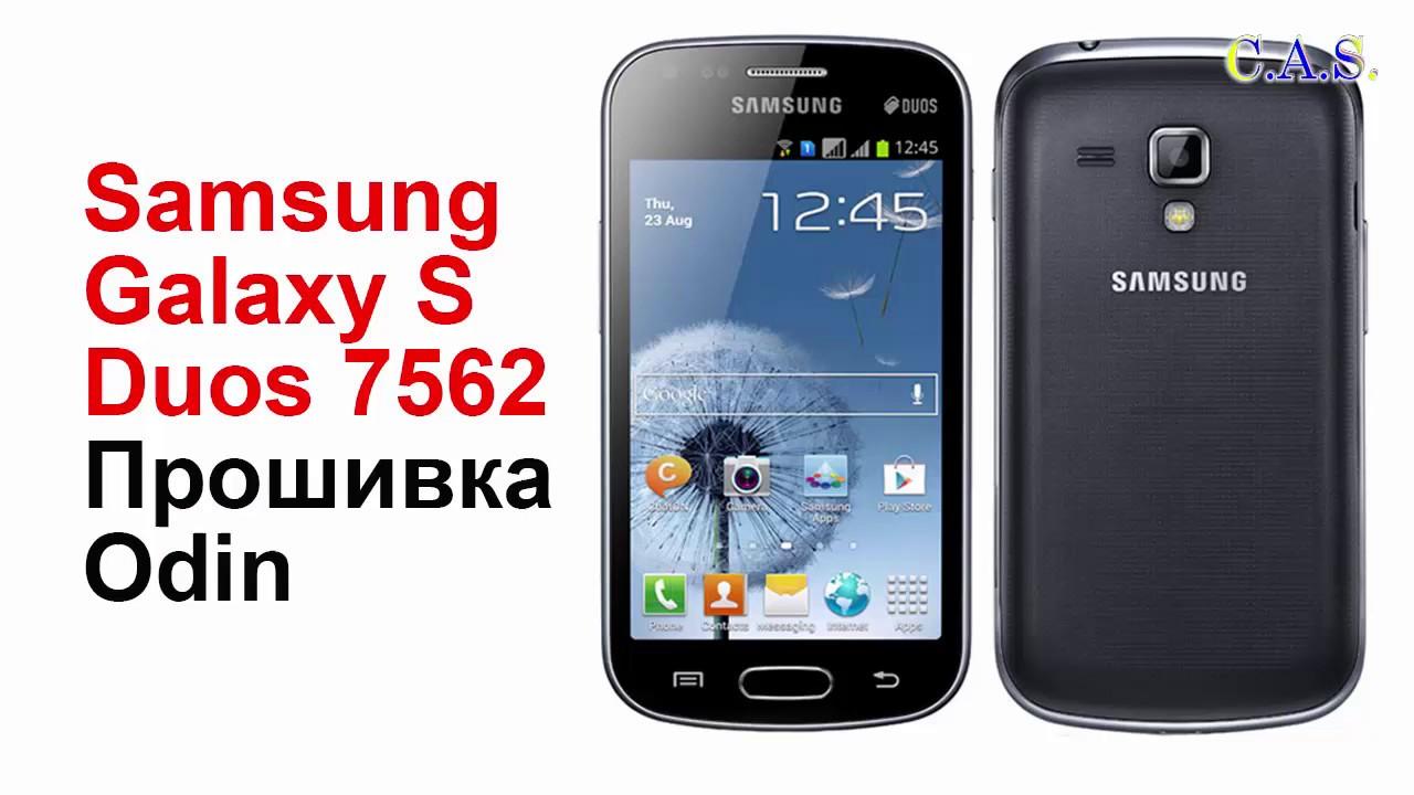 Инструкция к телефону самсунг 7562