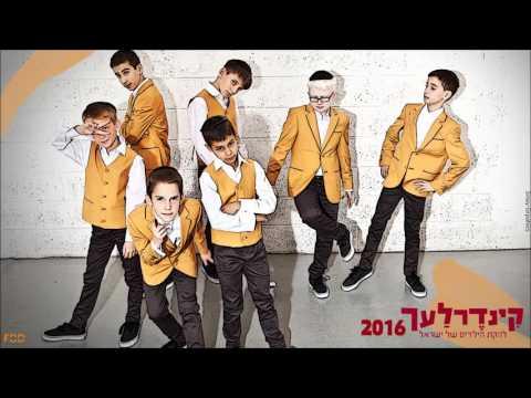 שיר המעלות I קינדרלעך 2016 Shir Hamaalot I Kinderlach
