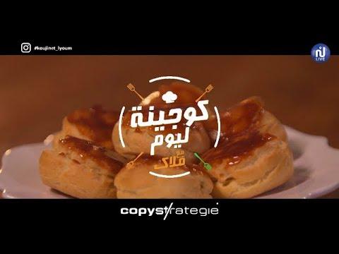 Choux au caramel  Coujina Lyoum -  Ep 44