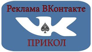 Реклама ВКонтакте ПРИКОЛ