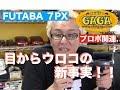 7PX(futabaプロポ)の事実発覚!? の動画、YouTube動画。